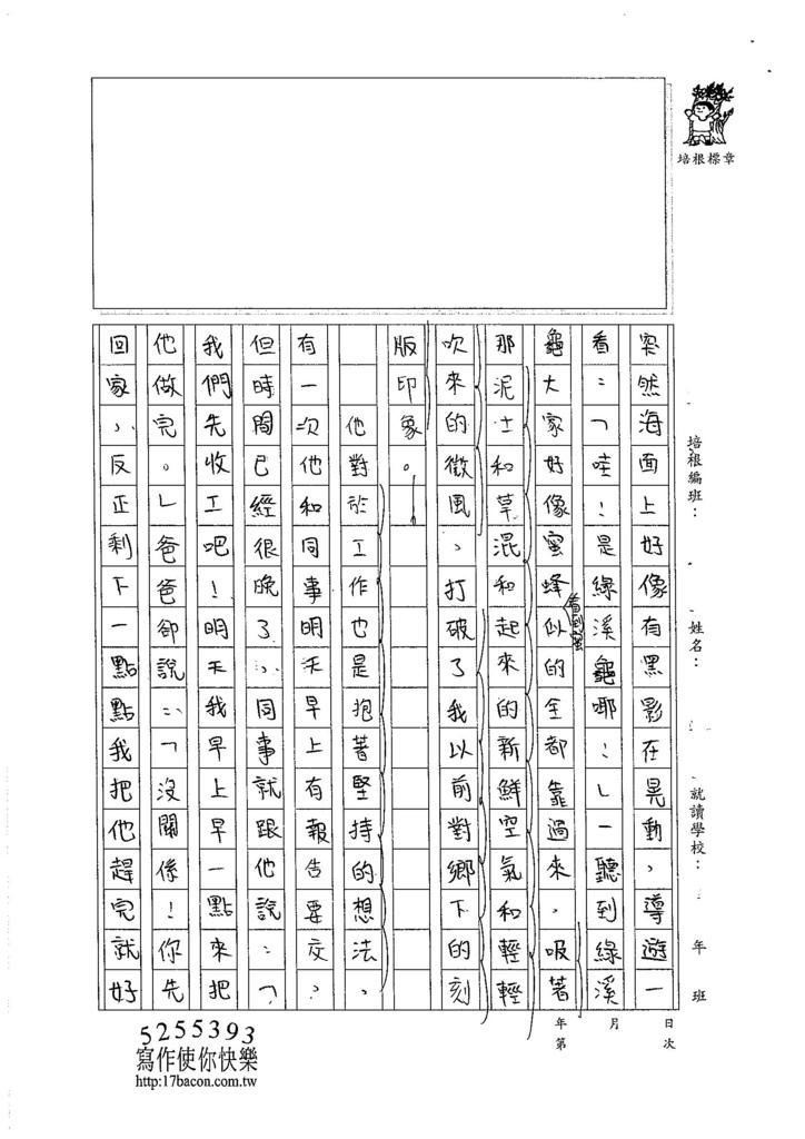 105W6405陳伊亭 (2)