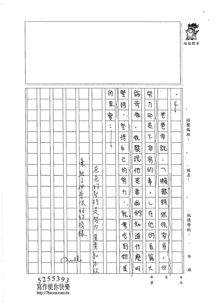 105W6405陳伊亭 (3)