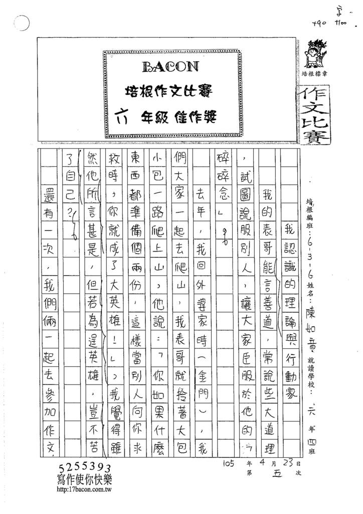 105W6405陳如音 (1)