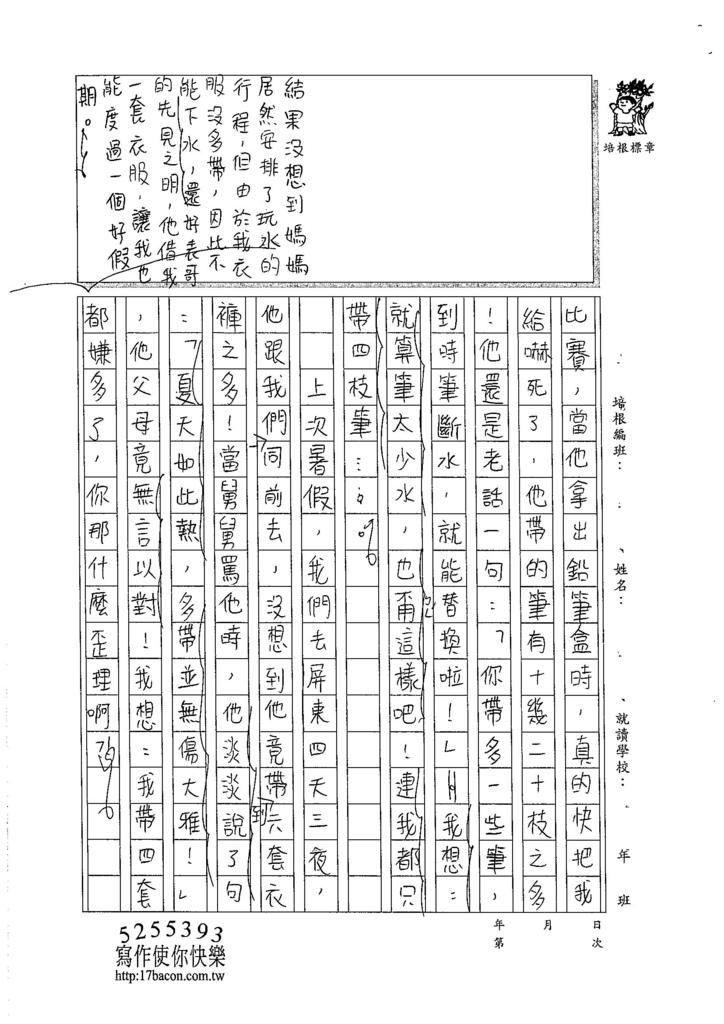 105W6405陳如音 (2)