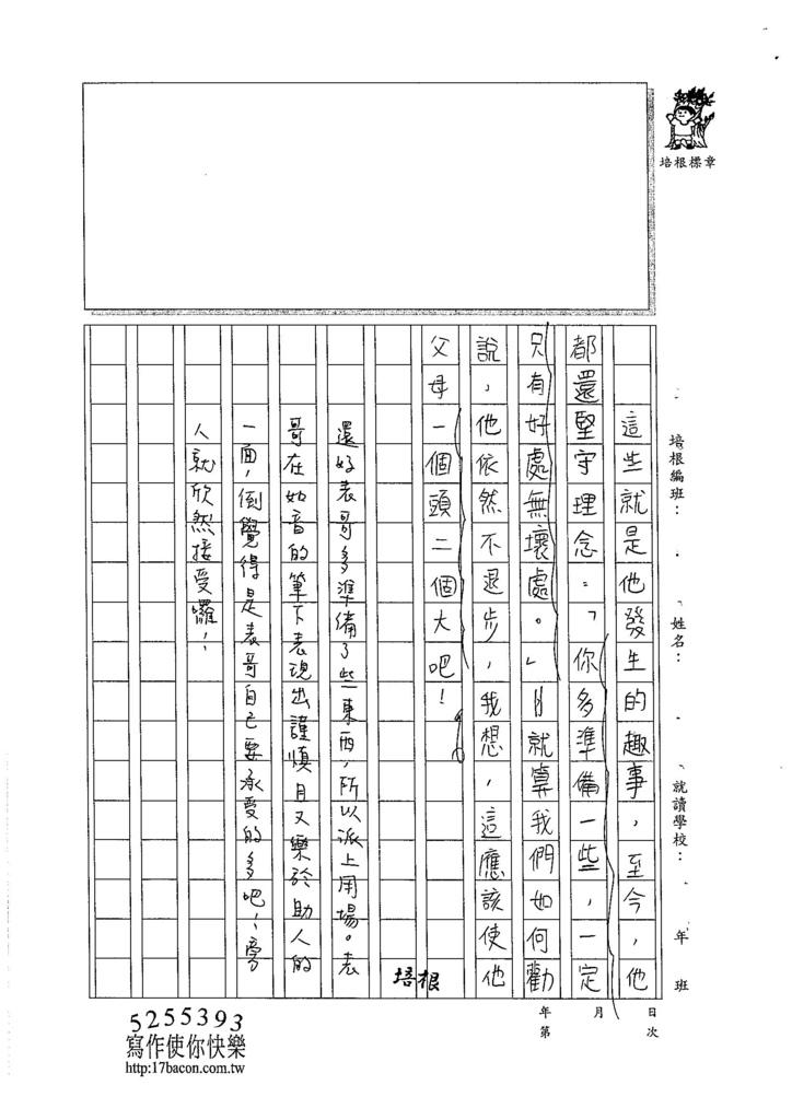 105W6405陳如音 (3)