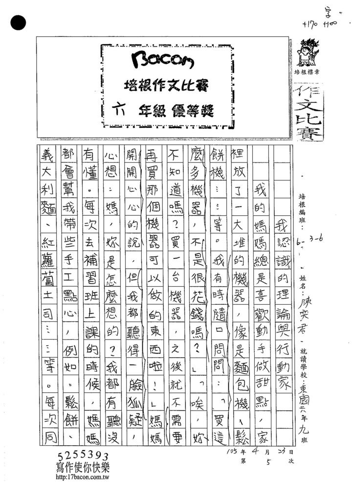 105W6405陳奕君 (1)