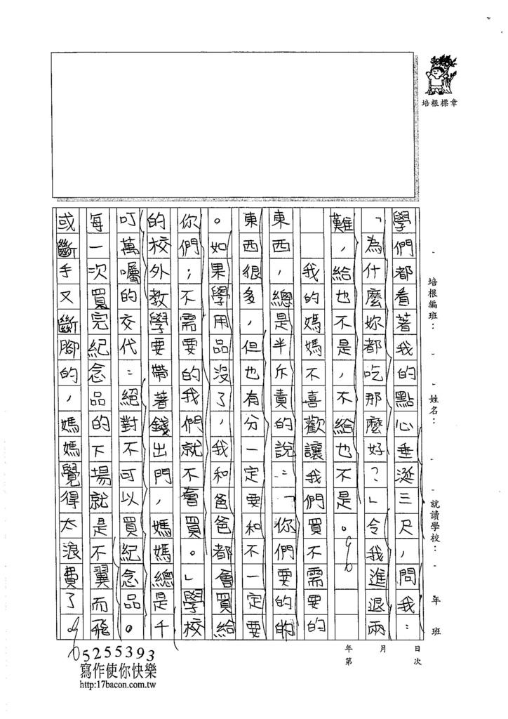 105W6405陳奕君 (2)