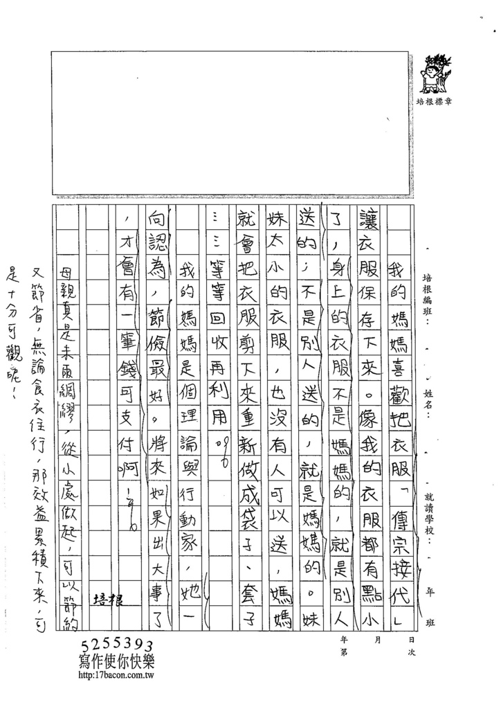 105W6405陳奕君 (3)