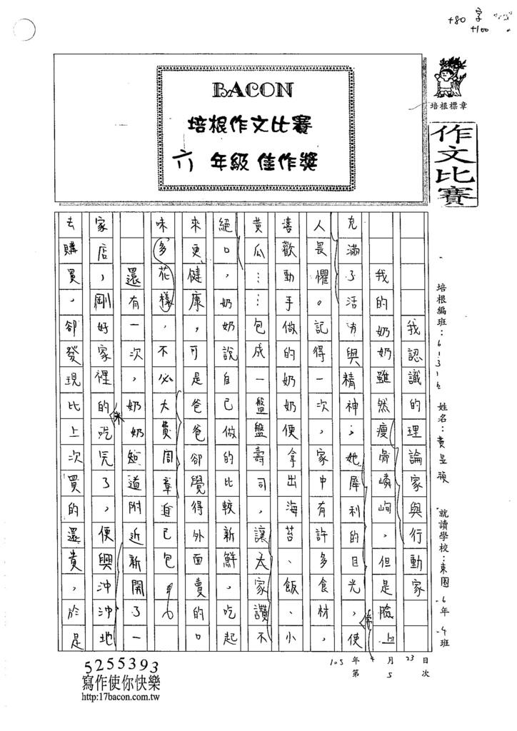105W6405黃昱禎 (1)