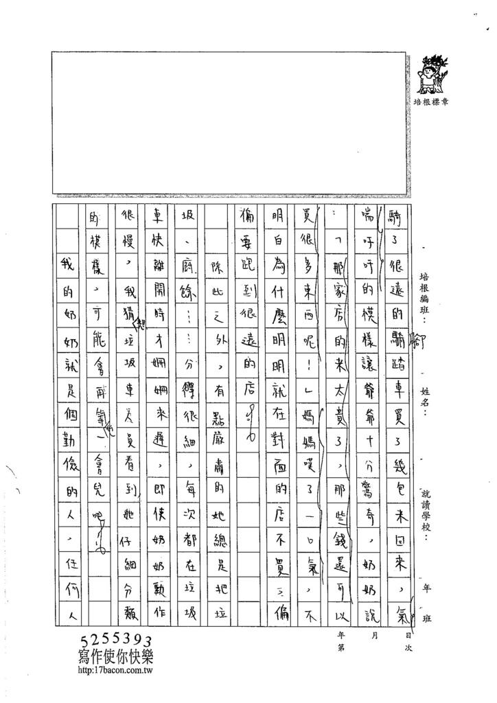 105W6405黃昱禎 (2)