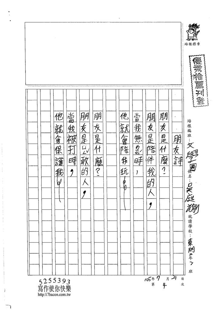 105暑RW104 吳庭瑜 (1)