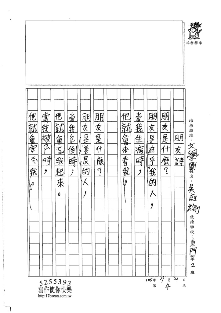 105暑RW104 吳庭瑜 (2)