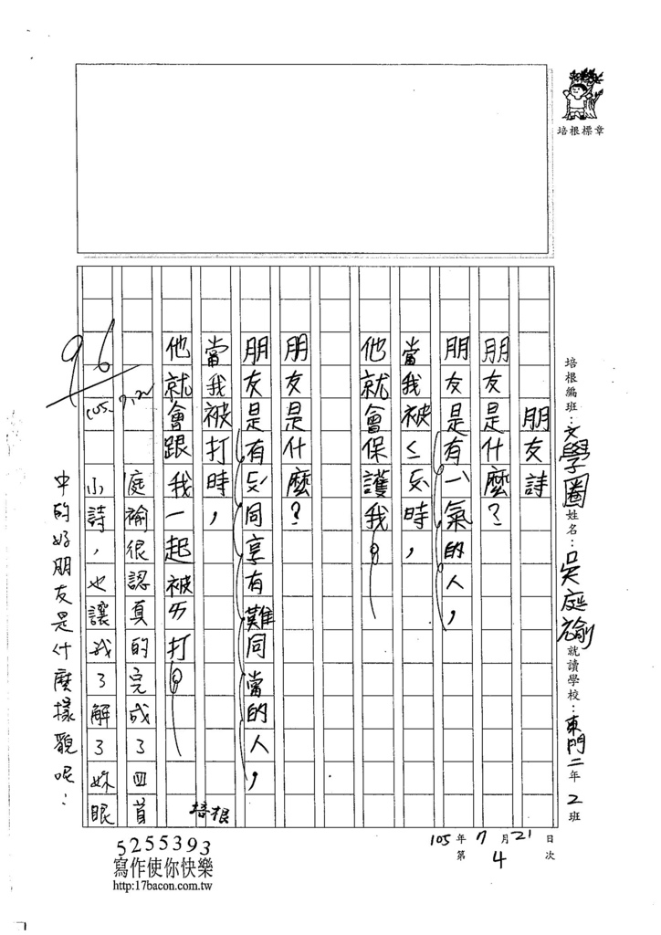 105暑RW104 吳庭瑜 (3)
