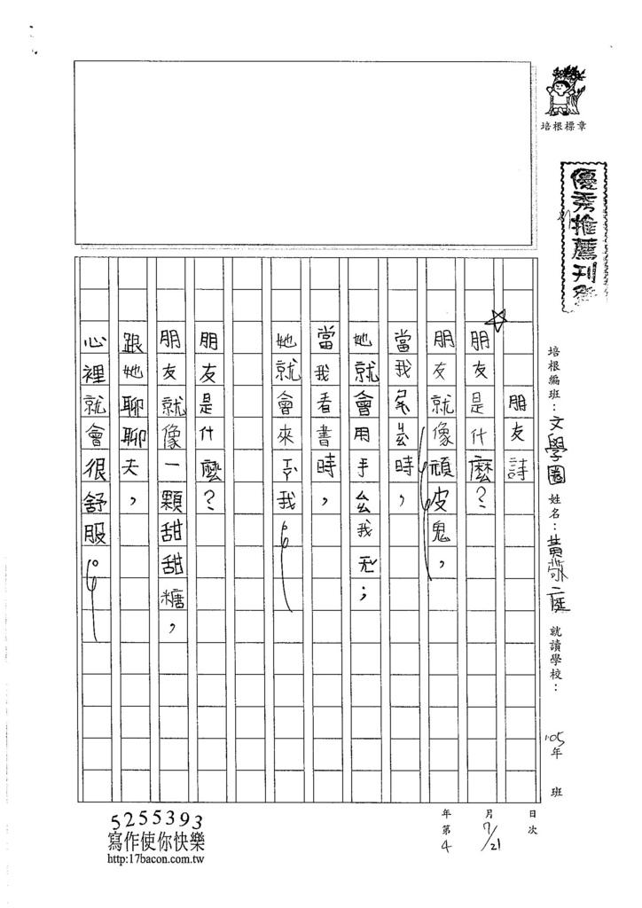 105暑RW104 黃敬庭 (1)