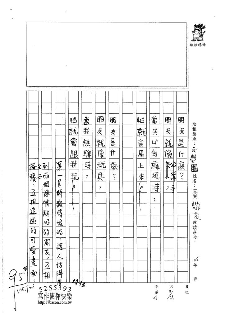 105暑RW104 黃敬庭 (2)