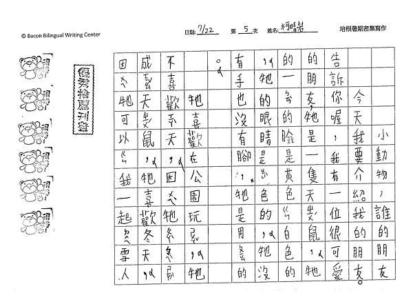 105暑TBW102 柯晴若 (1)