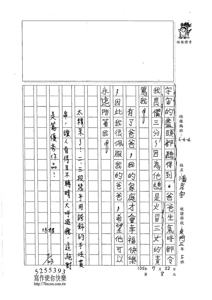 105暑TMW110 潘彥宇 (2)