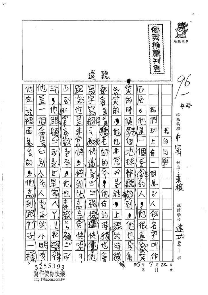 105暑TMW110 蔡秉棋 (1)
