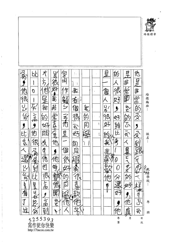105暑TMW110 蔡秉棋 (2)
