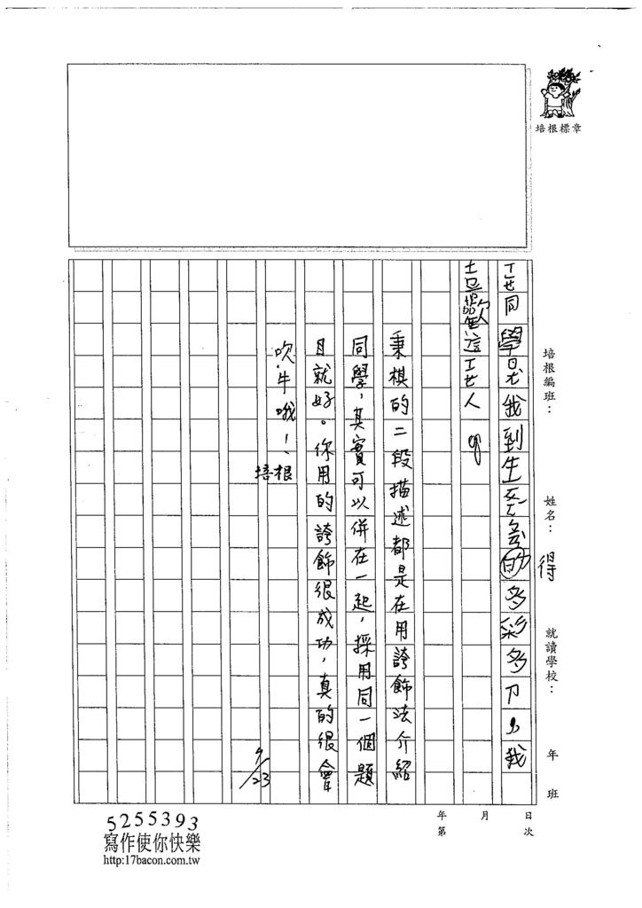 105暑TMW110 蔡秉棋 (3)