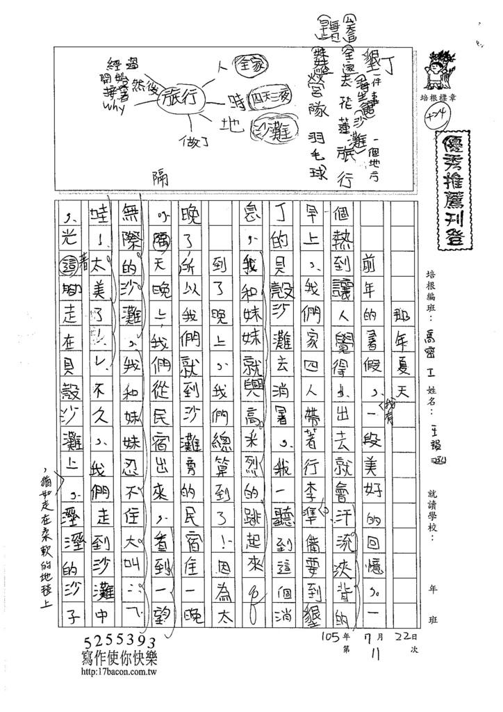 105暑TSW110 王韻涵 (1)
