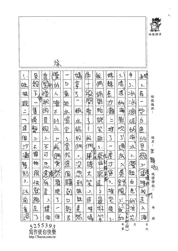 105暑TSW110 王韻涵 (2)