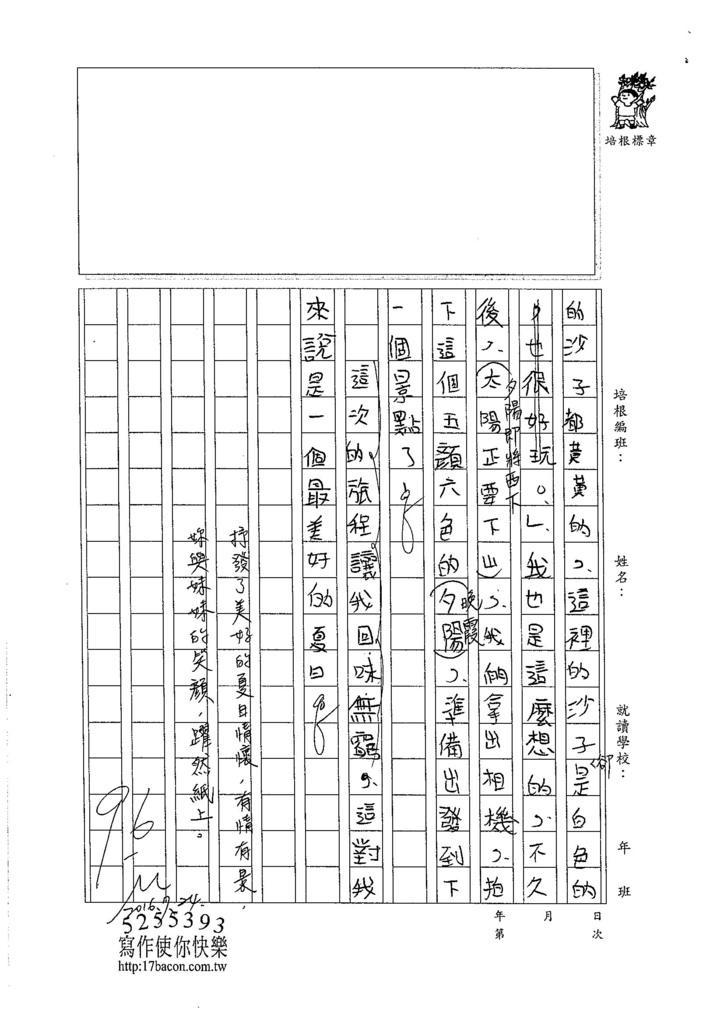 105暑TSW110 王韻涵 (3)