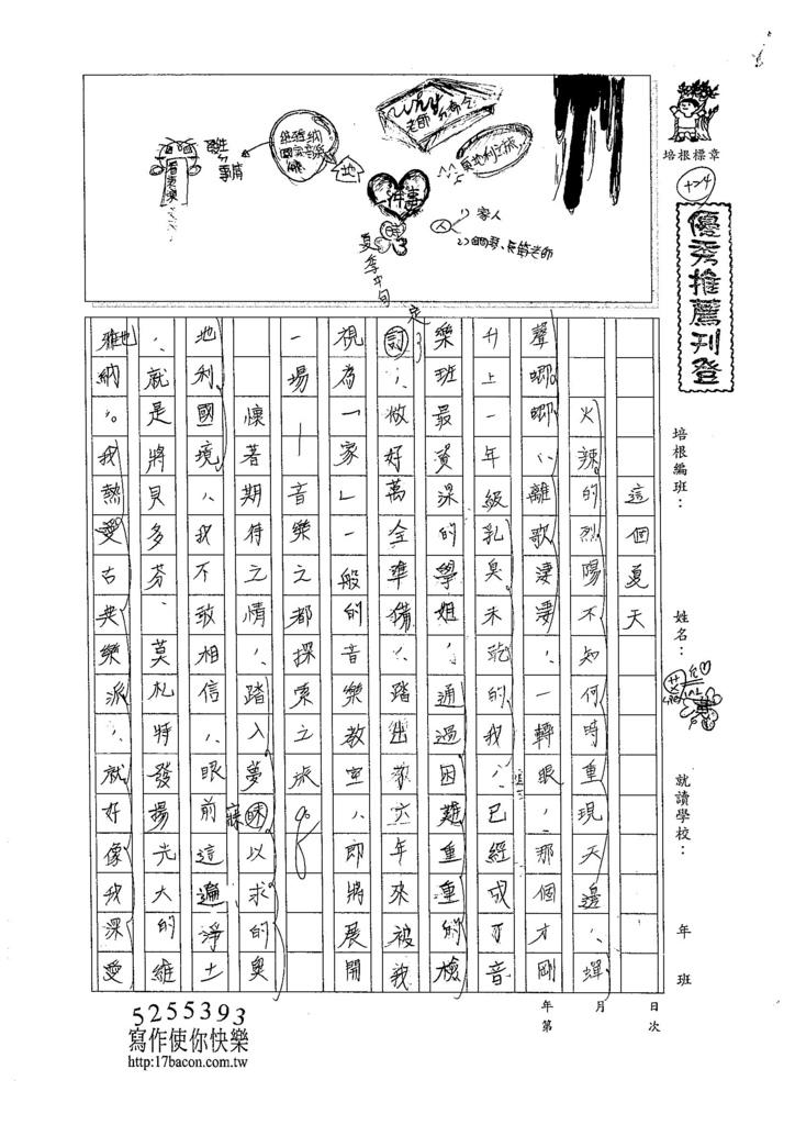 1052暑TSW110 黃允愛 (1)