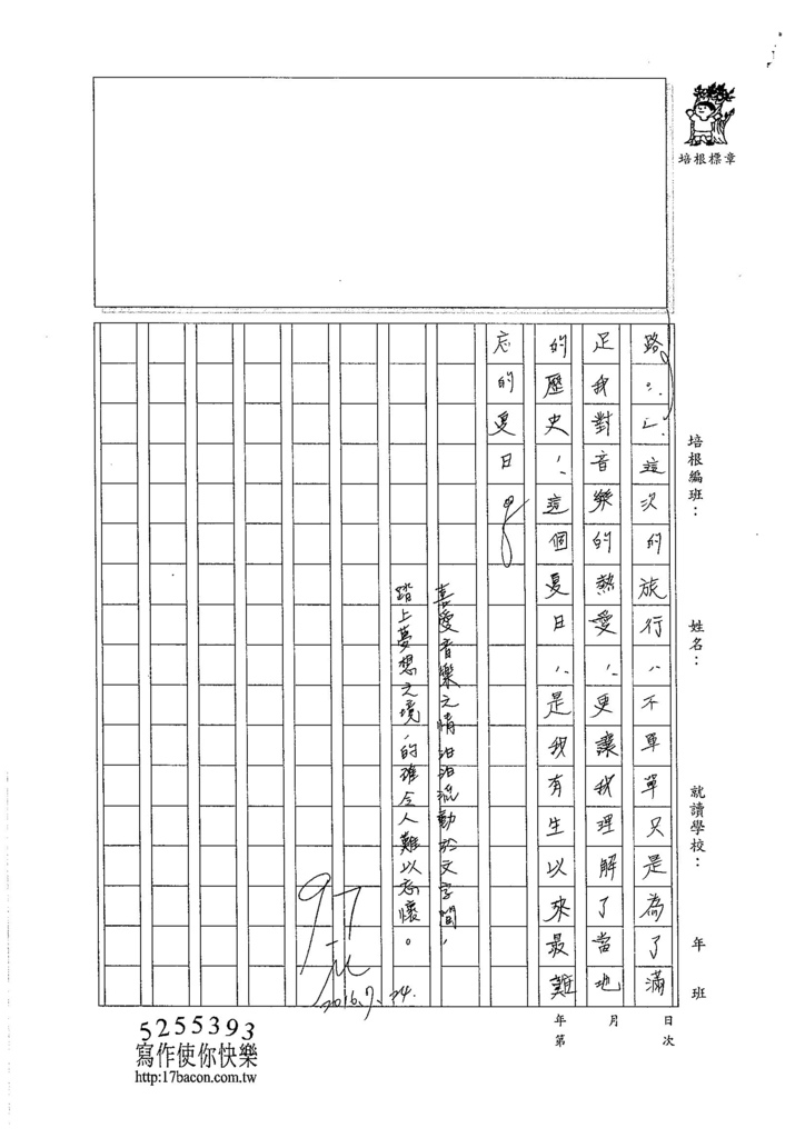 1052暑TSW110 黃允愛 (3)