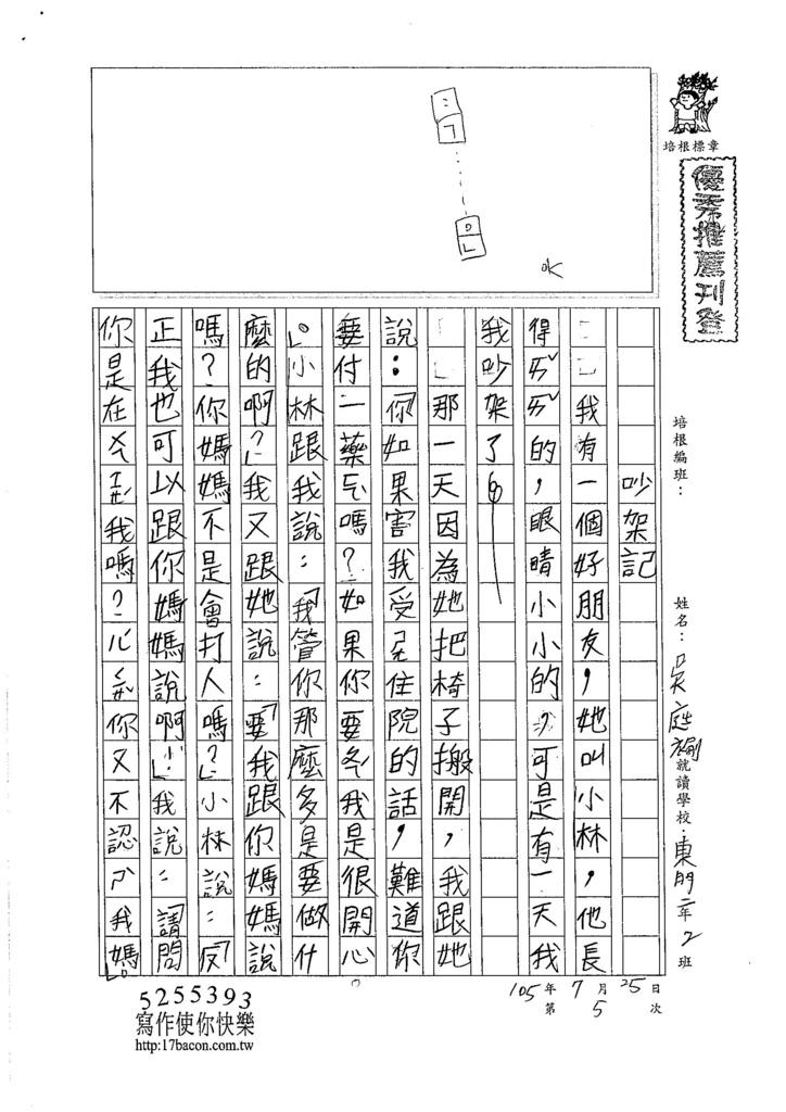 105暑RW105 吳庭瑜 (1)
