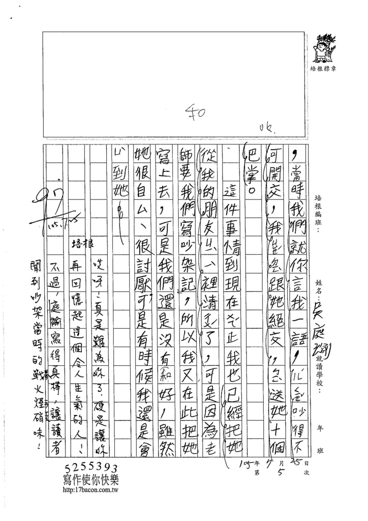 105暑RW105 吳庭瑜 (2)