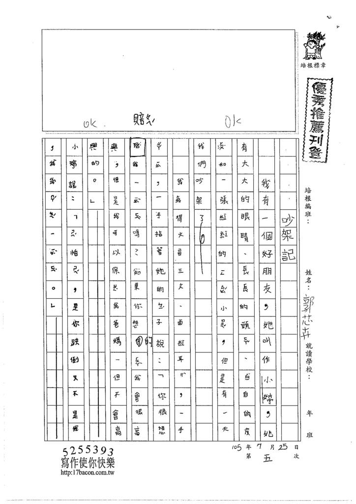 105暑RW105 郭芯卉 (1)