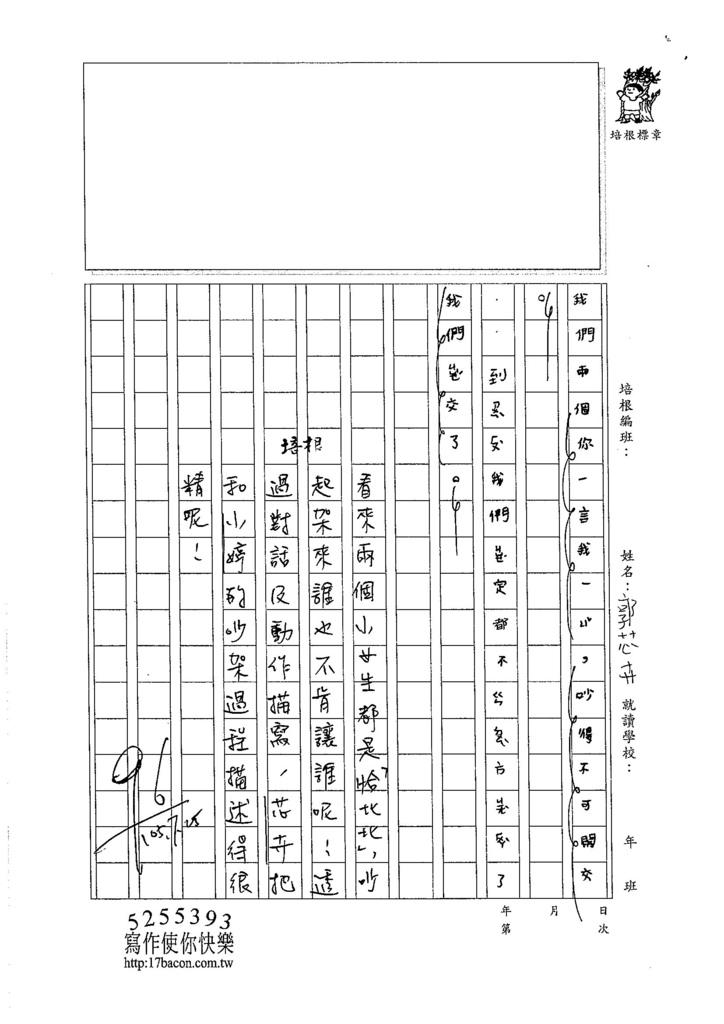 105暑RW105 郭芯卉 (2)