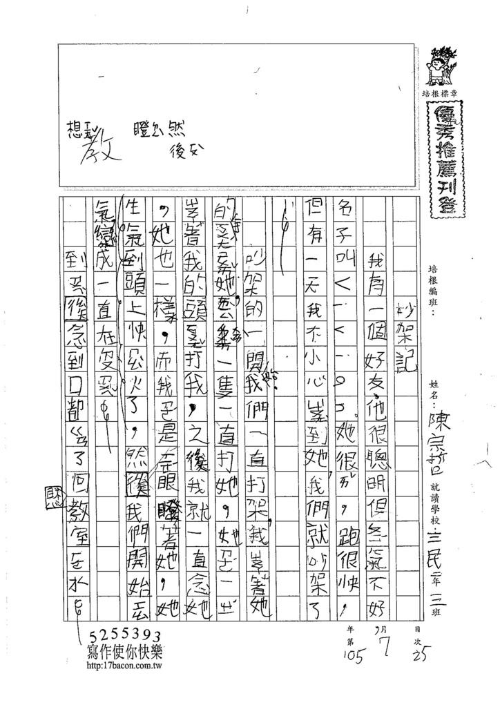 105暑RW105 陳宗哲 (1)