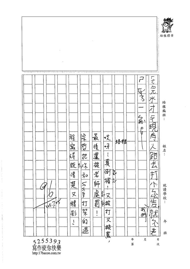 105暑RW105 陳宗哲 (2)