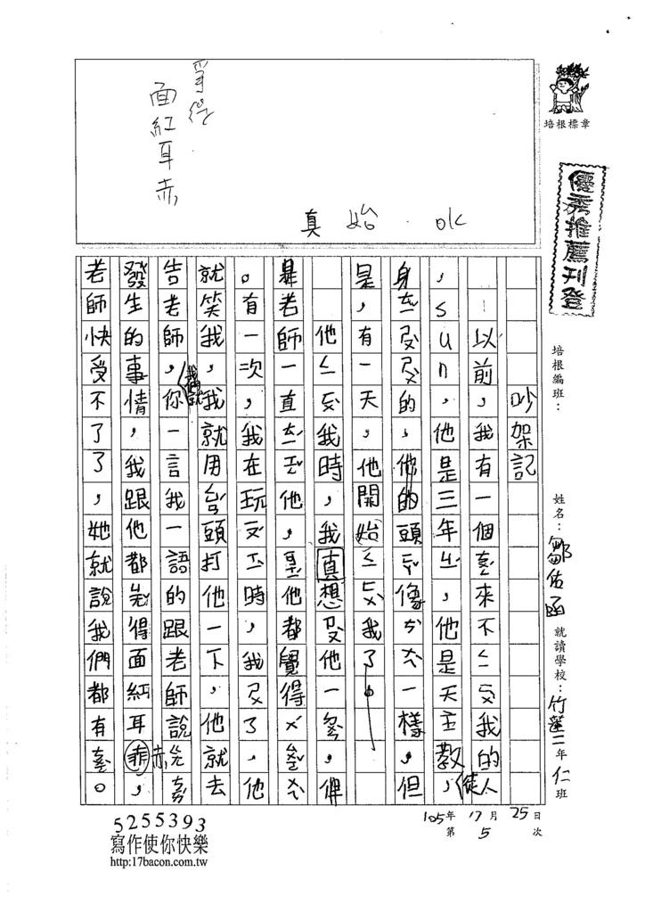 105暑RW105 鄒佑函 (1)