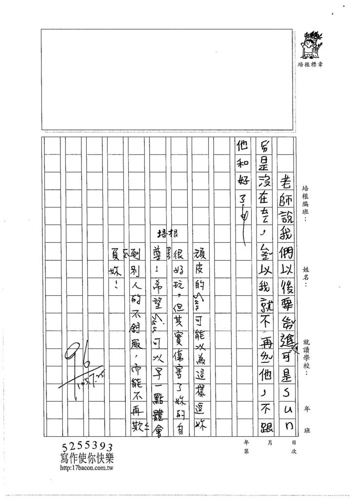 105暑RW105 鄒佑函 (2)
