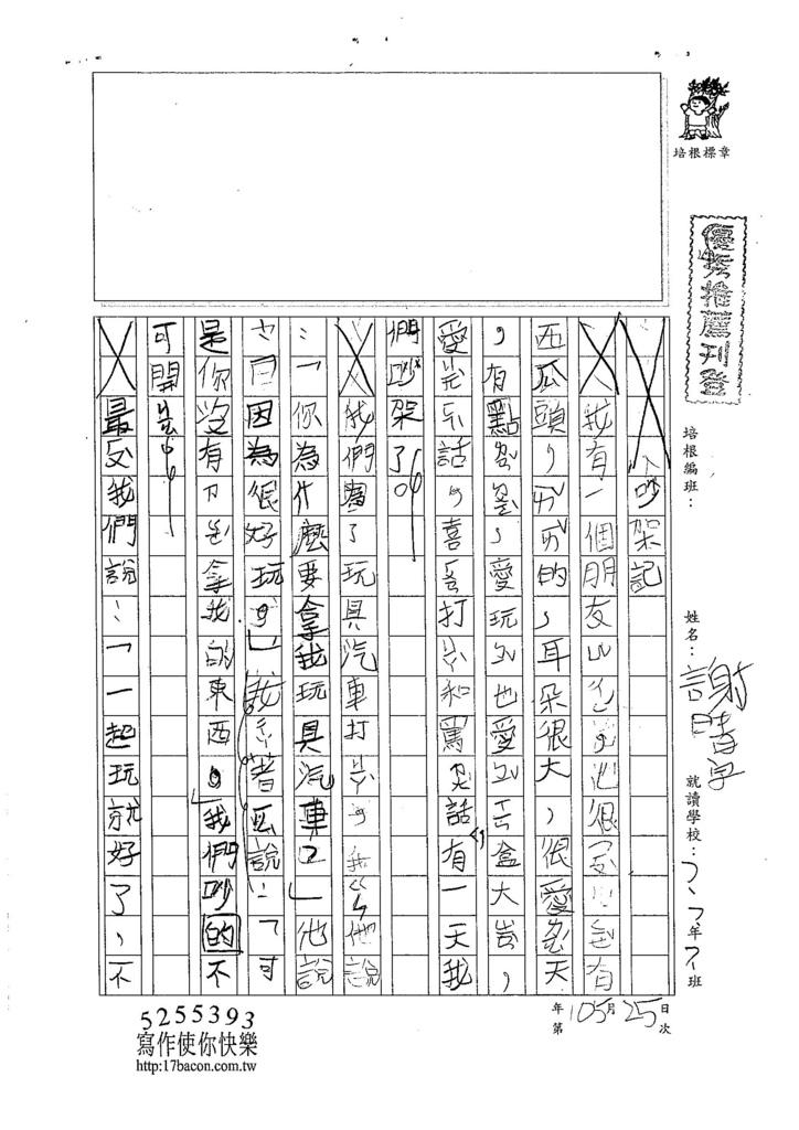 105暑RW105 謝晴宇 (1)