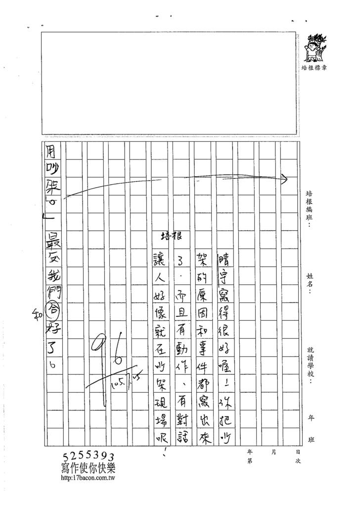 105暑RW105 謝晴宇 (2)