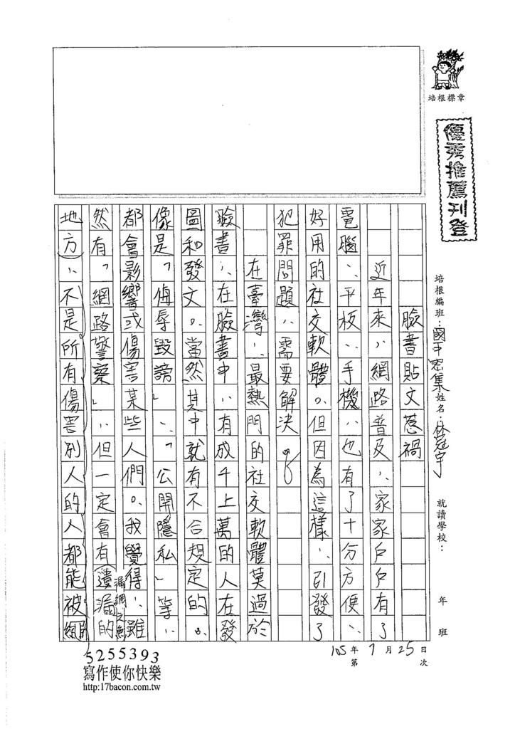 105暑SJ112 林冠宇 (1)