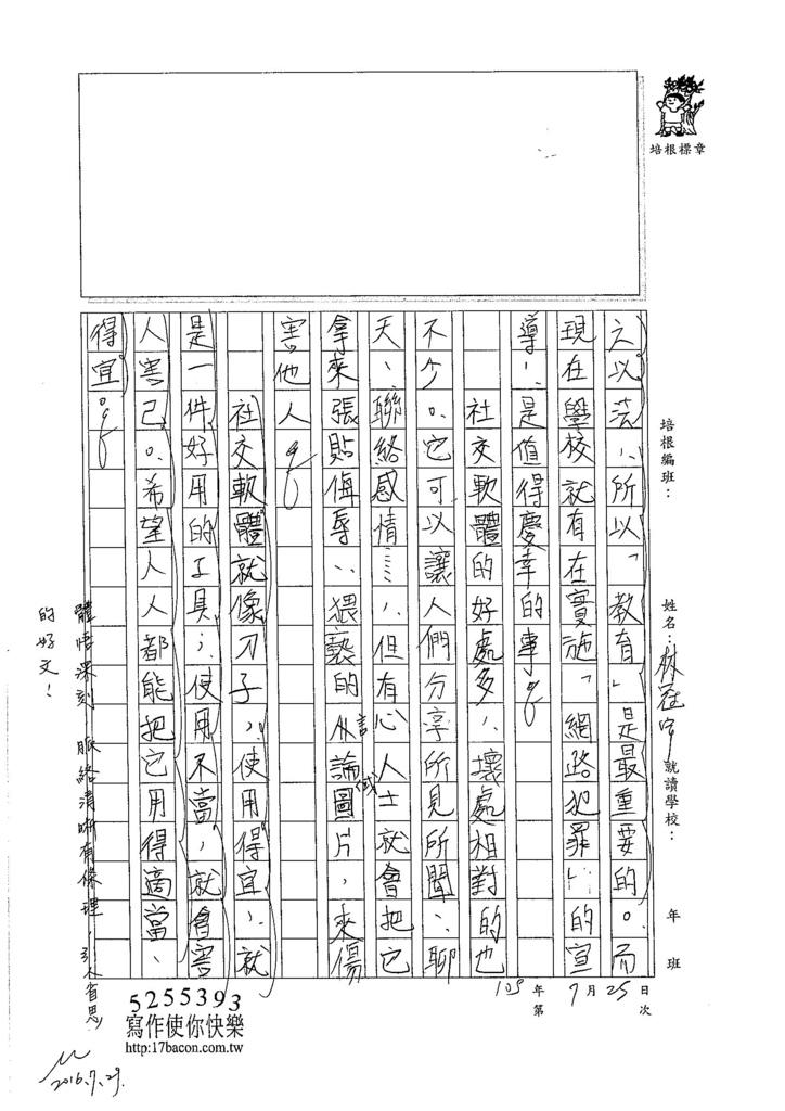 105暑SJ112 林冠宇 (2)