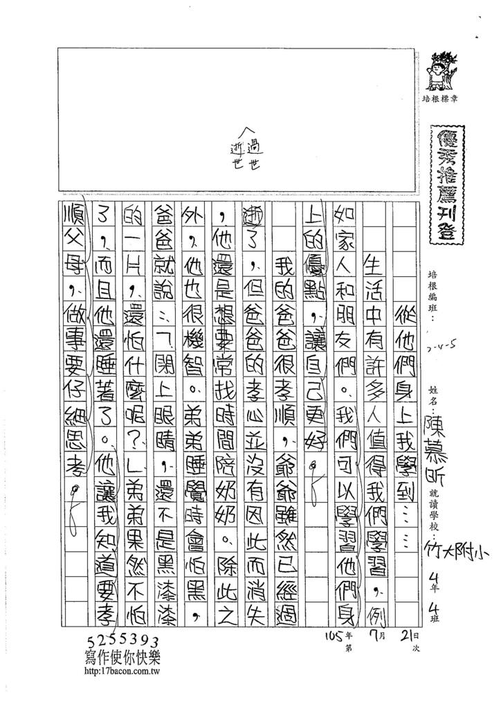 105暑TSW110 陳慕昕 (1)