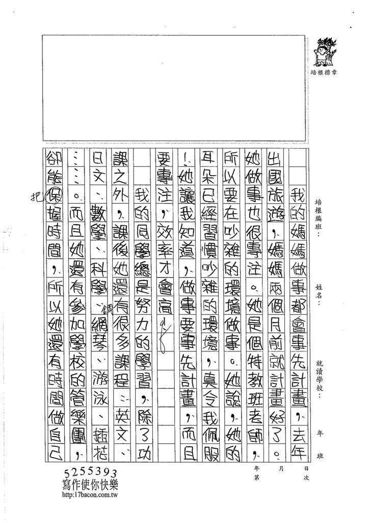 105暑TSW110 陳慕昕 (2)