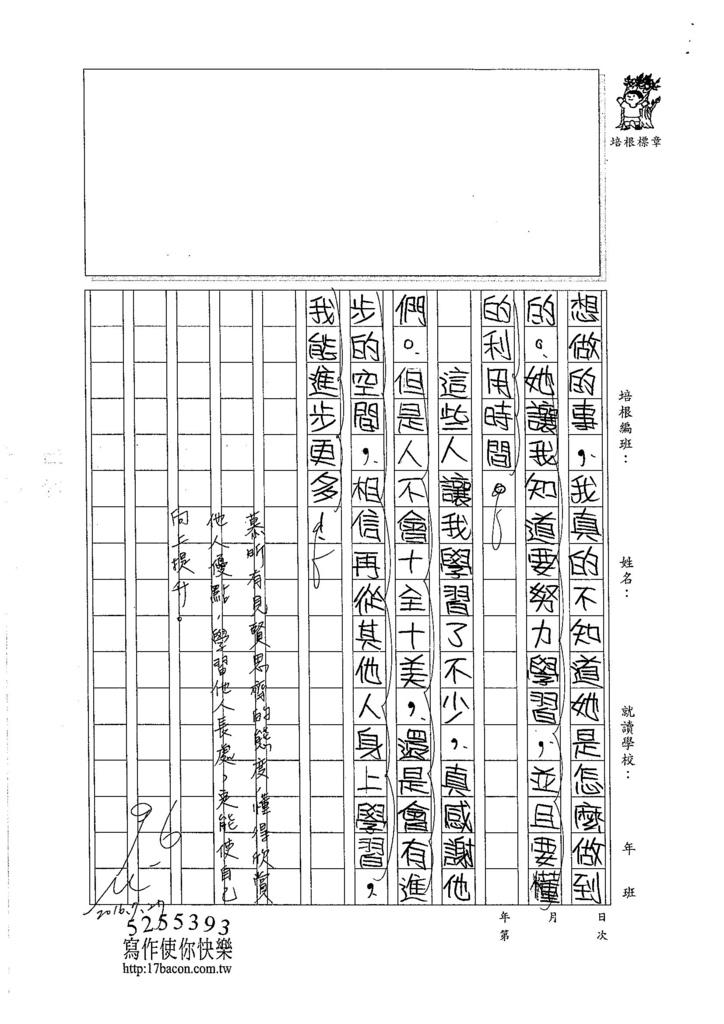 105暑TSW110 陳慕昕 (3)