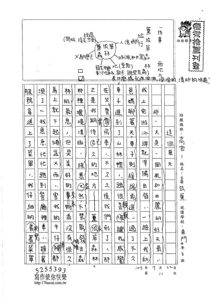 105暑TSW111 姜茿薰 (1)
