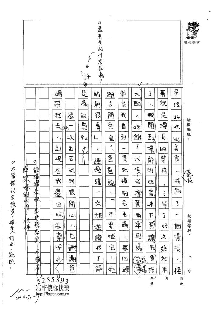 105暑TSW111 姜茿薰 (2)