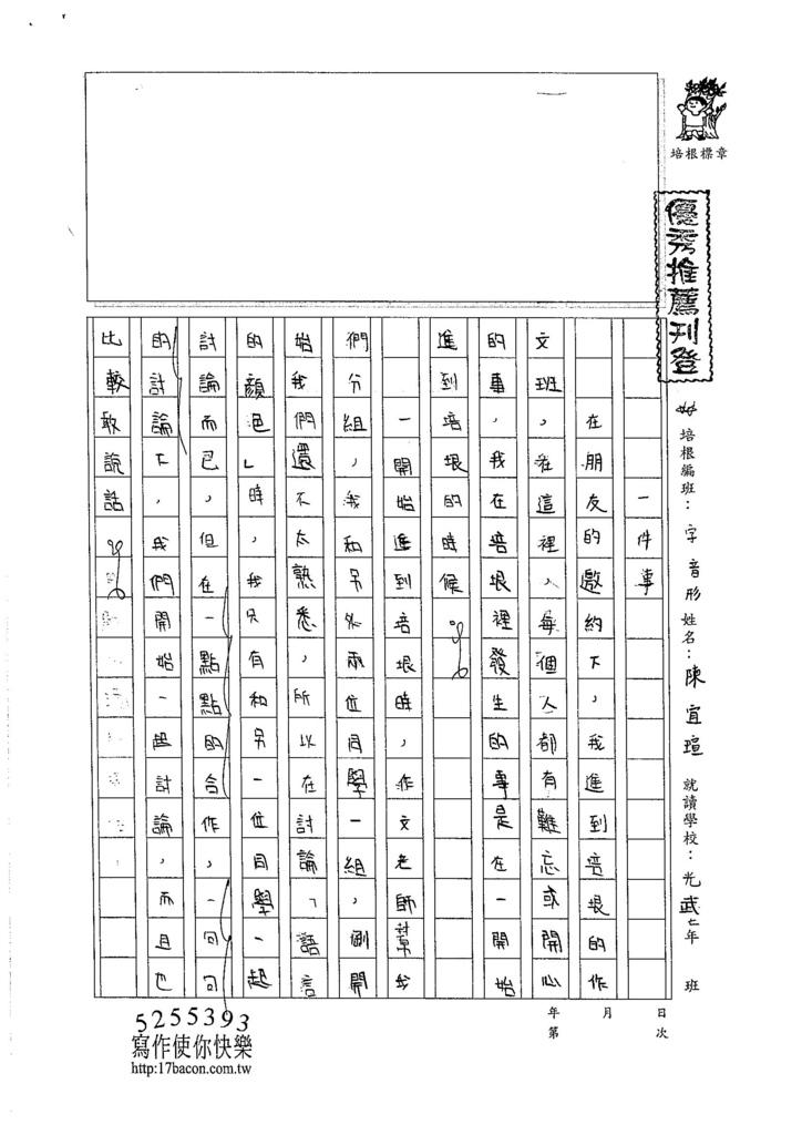 105暑V105 陳宜瑄 (1)