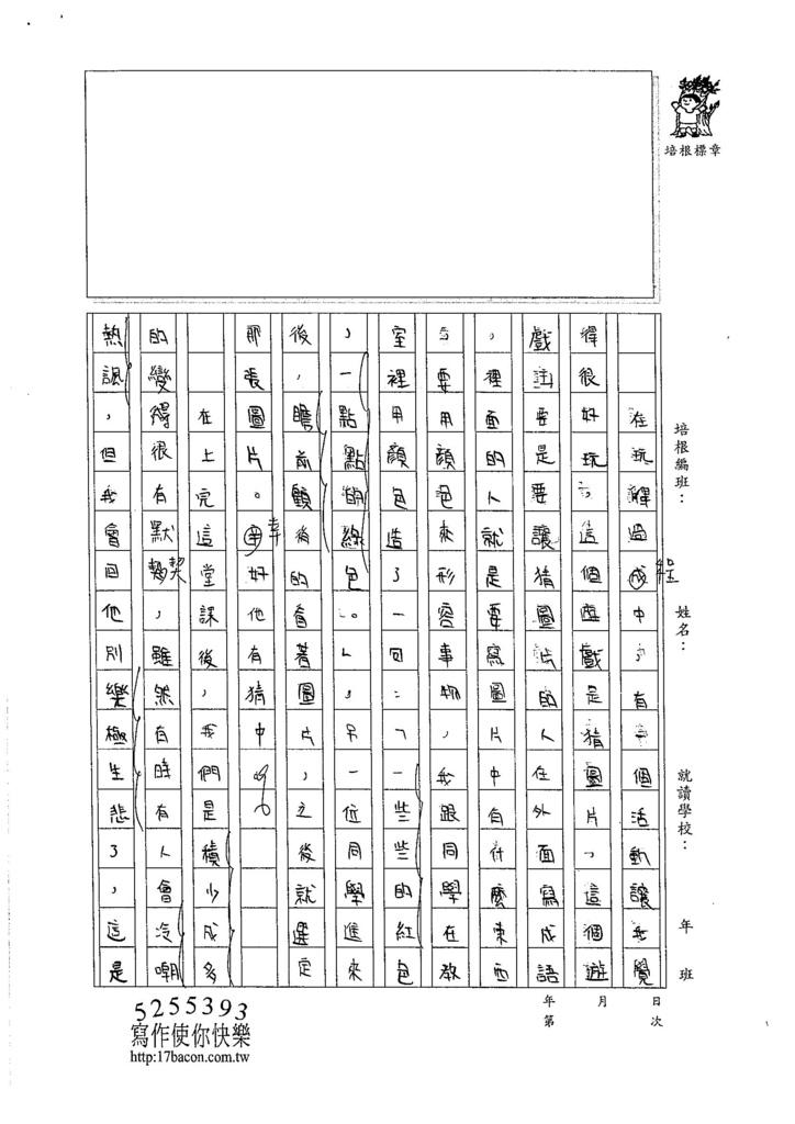 105暑V105 陳宜瑄 (2)