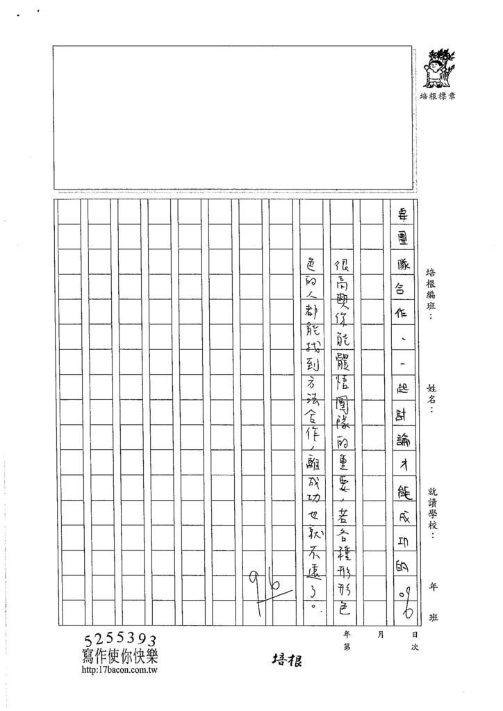 105暑V105 陳宜瑄 (3)