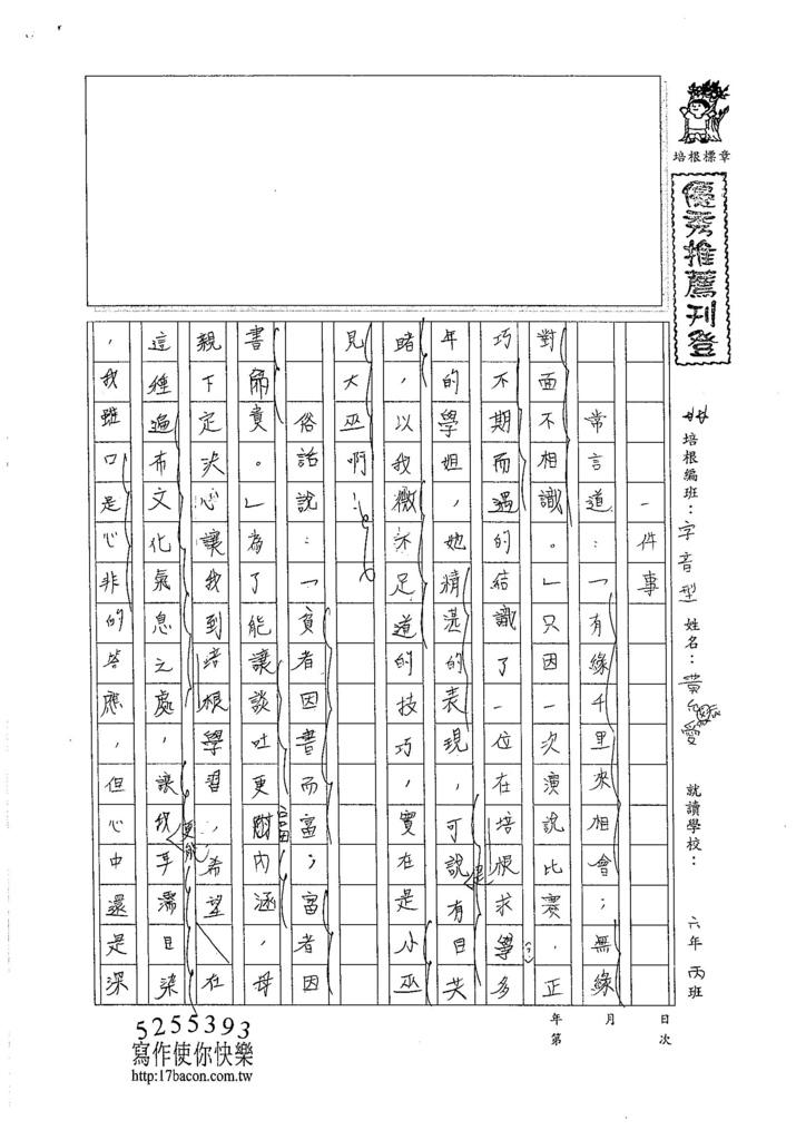 105暑V105 黃允愛 (1)