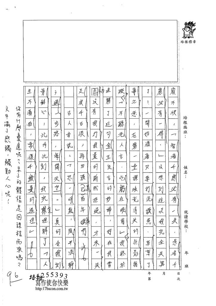 105暑V105 黃允愛 (2)