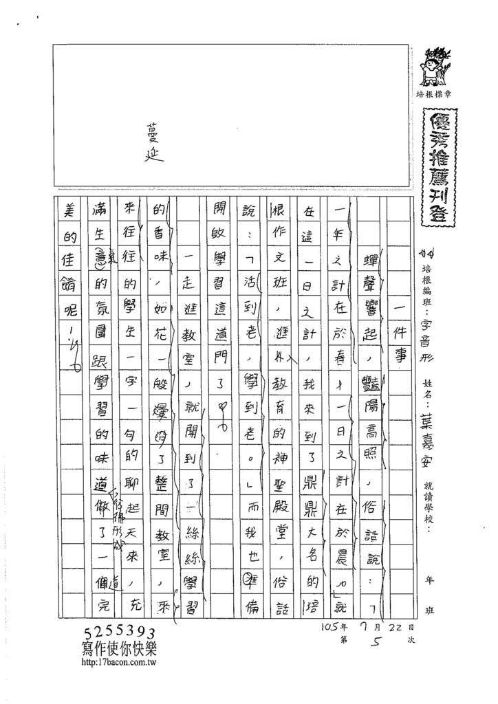 105暑V105 葉嘉安 (1)