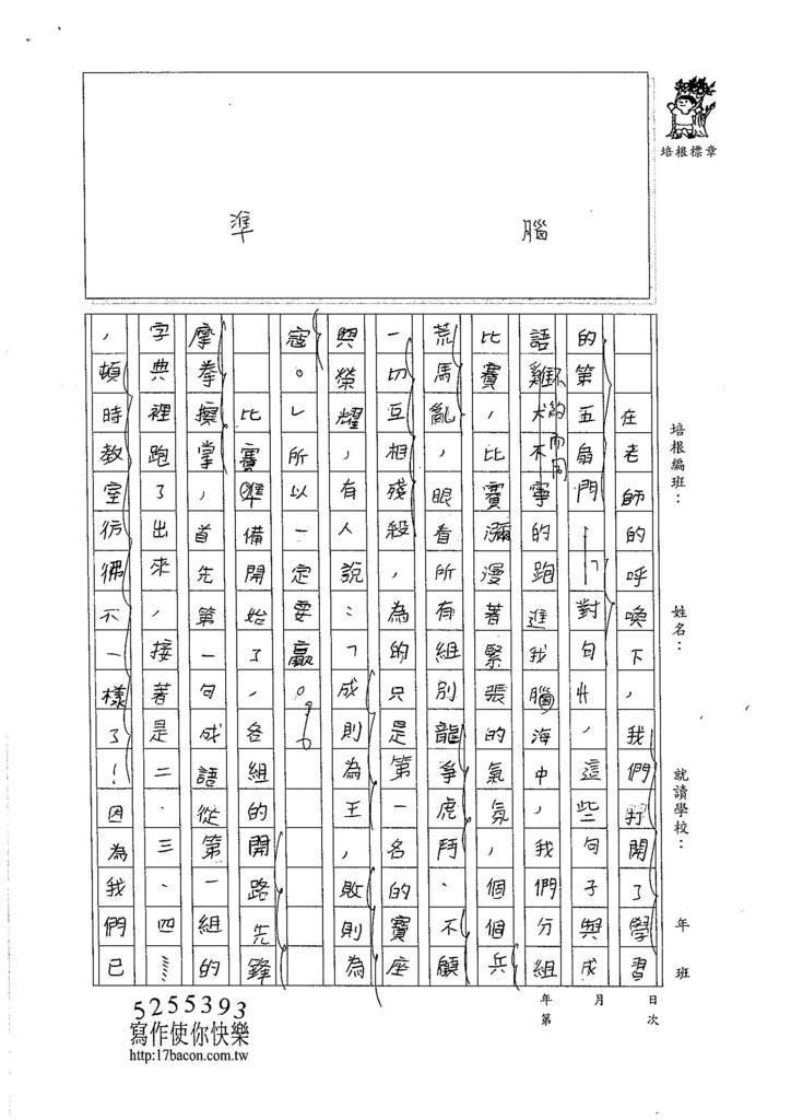 105暑V105 葉嘉安 (2)