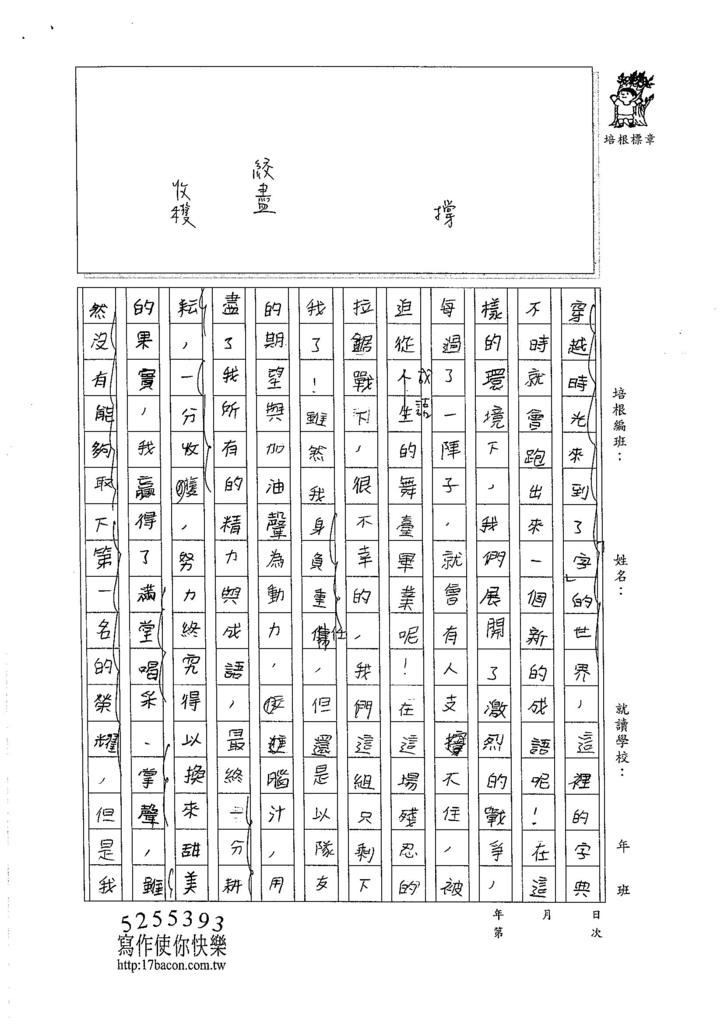105暑V105 葉嘉安 (3)